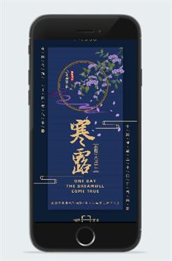 24节气寒露中国风海报