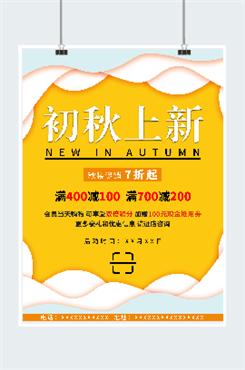秋季新品上市广告图片