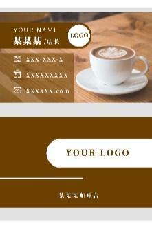 咖啡店创意名片设计