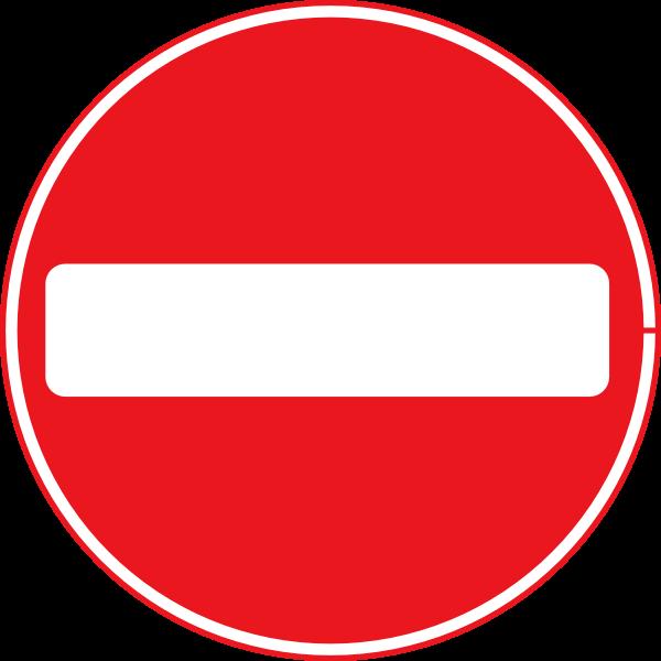 禁止驶入牌图片