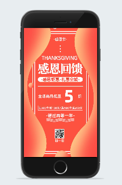 感恩节商场海报