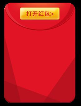 互联网红包图片