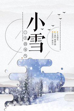 小雪节气祝福动态图片