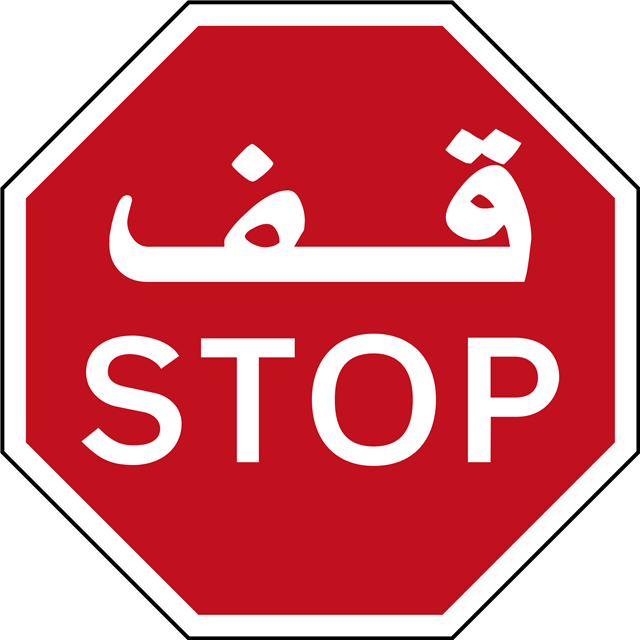手绘交通停车标志