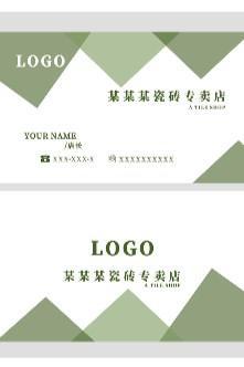 瓷砖店名片设计图片