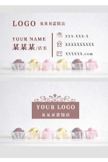 网红蛋糕店名片设计