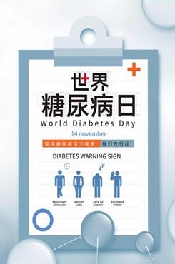 世界糖尿病日手抄报