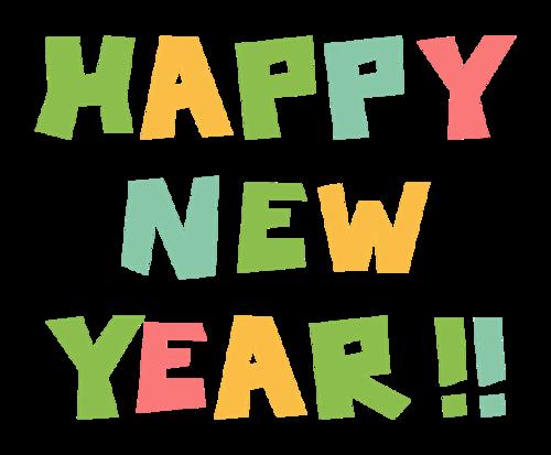 新年快乐英文艺术字png