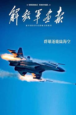 人民空军成立71周年宣传海报