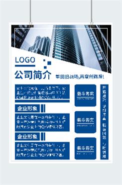 企业简介海报模板