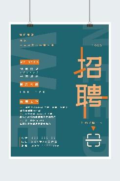 公司企业招聘创意海报设计