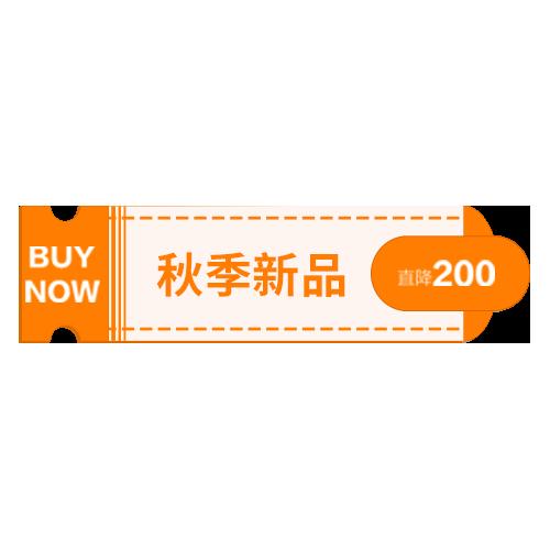 秋季新品banner