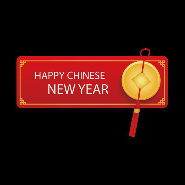 中国新年快乐英文标签