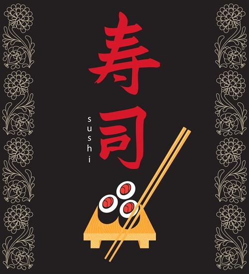 日式美食寿司菜单封面