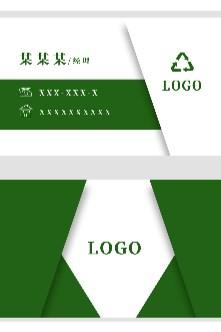 绿色环保名片模板设计