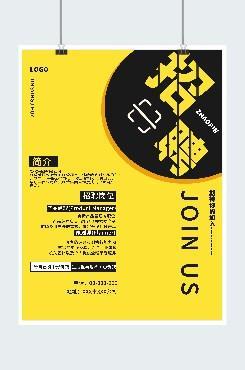 加入我们黄色简约招聘海报