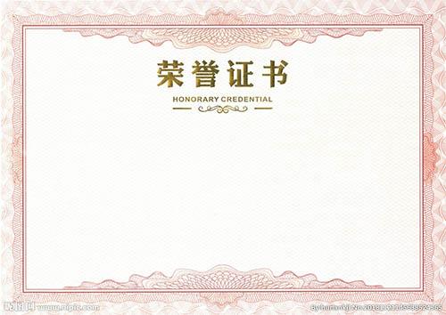荣誉证书空白模板素材