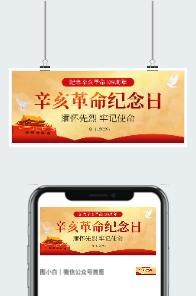 孙中山诞辰纪念日手抄报