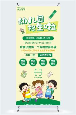 幼儿园招生展架海报