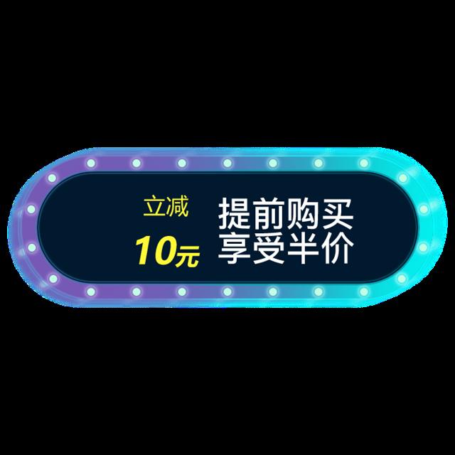 10元电子优惠券模板