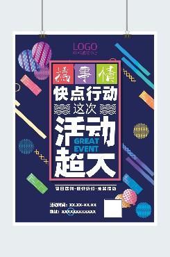 双十二活动主题海报