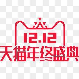 年终天猫双十二盛典图标logo