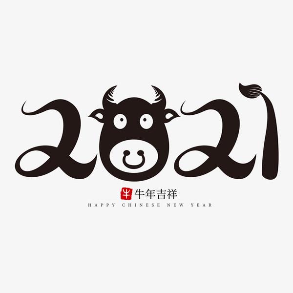 牛年2021艺术字