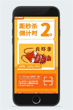 美味龙虾宣传图片