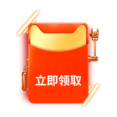 微信优惠券模板