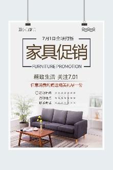 双十二家具促销海报模板