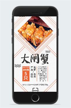 双十二大闸蟹促销海报