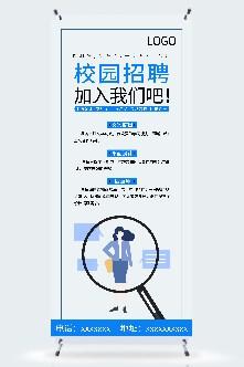 扁平化校园招聘X展架模板