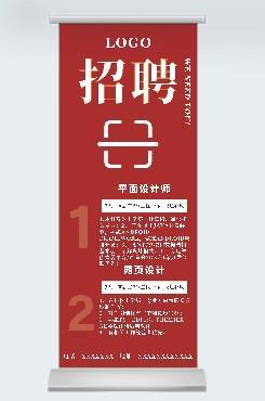 创意红色企业招聘x展架模板