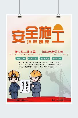 宣传安全施工海报