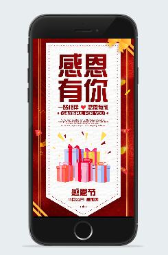 感恩有你感恩节宣传海报
