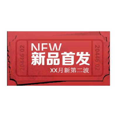 新品首发文字标签框