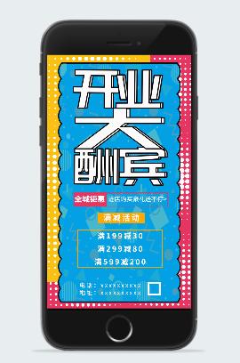 书店开业促销海报