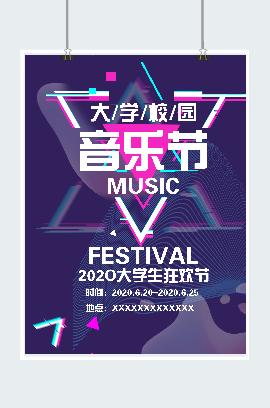 校园狂欢音乐节宣传海报
