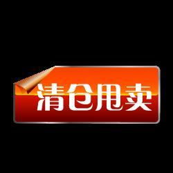 清仓甩卖促销标签