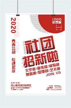 学生会社团纳新印刷海报