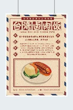 台湾传统美食宣传海报