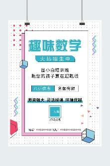 数学培训机构招生海报