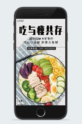 健康食谱减肥海报