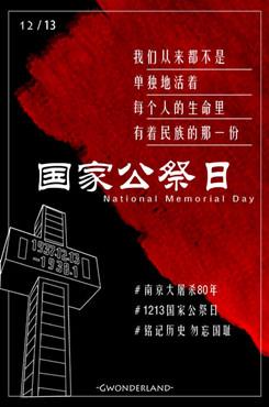 国家公祭日公众号配图
