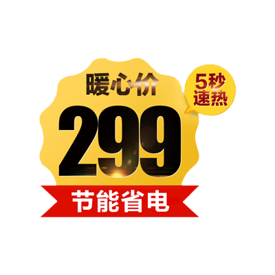 双12电商促销活动价格标签