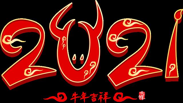 2021艺术字剪纸