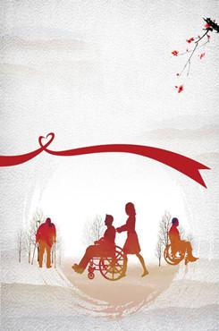 国际残疾人日宣传图片