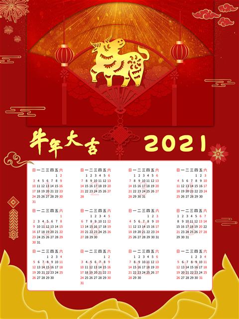 2021牛年挂历全年表图片