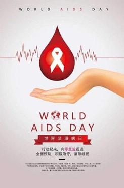 世界艾滋病日海报