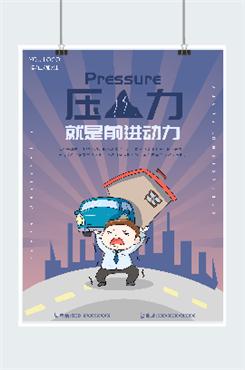 压力就是动力企业文化海报